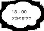 17:10 夕方のおやつ