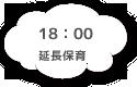 18:00 延長保育