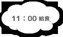 11:00 給食