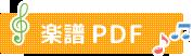 楽譜PDF