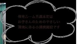家庭ルーム目黒本町はお子さんのためのやさしい環境にある小規模施設です。