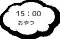 15:00 おやつ・自由遊び