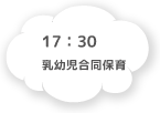 17:30 乳幼児合同保育