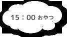 15:00 おやつ