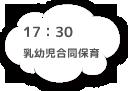 17:00 乳幼児合同保育