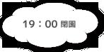 19:00 閉園