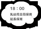 18:00 乳幼児合同保育 延長保育